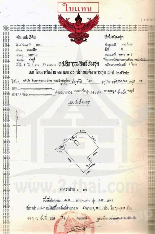 Купить квартиру на самуи таиланд