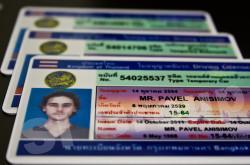 водительские права в Таиланде