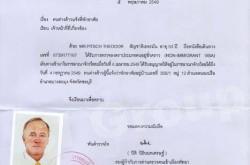 Resident Certificate Тайланд