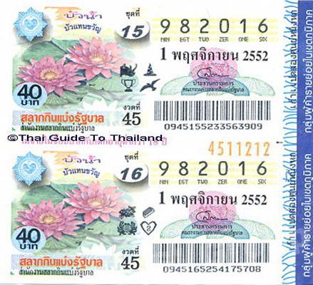 Тайская лотерея. Новичкам везет!