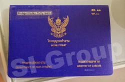 Рабочая виза в Таиланд