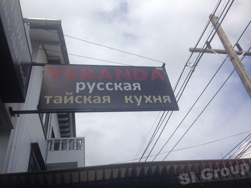 Рестораны Пхукета: Ресторан русской кухни на Кароне
