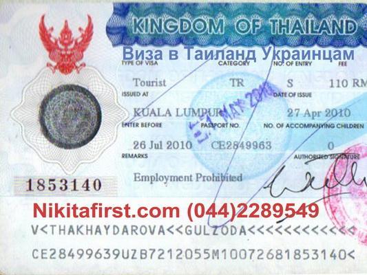 Таиланд виза