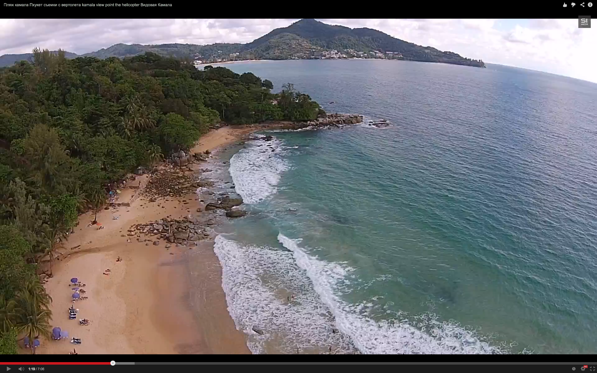 Species area of ​​Kamala. Videos Kamala Phuket