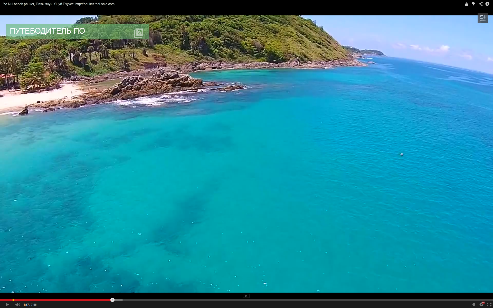 Vídeo Ya Nui Phuket Beach, praia Yanuy, Yanuy Phuket
