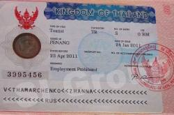 Виза в Тайланд