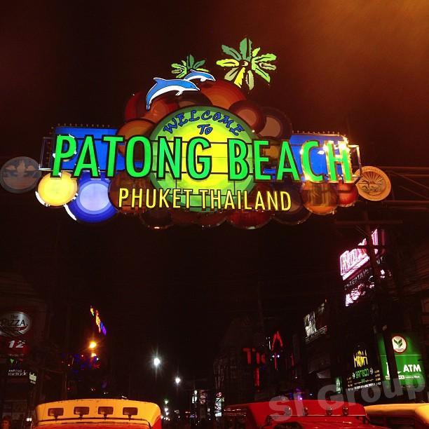 Патонг