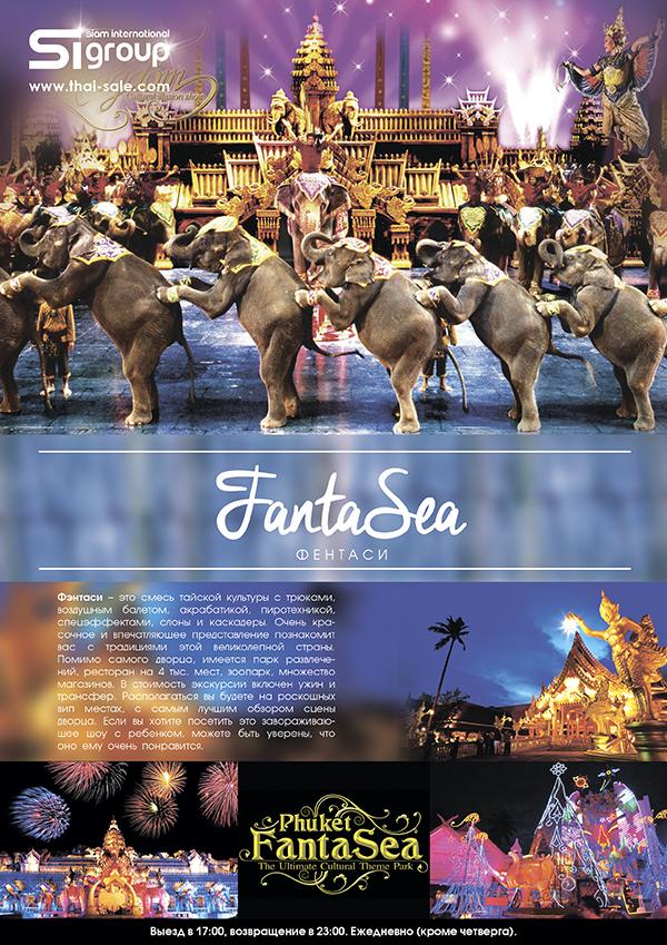 Экскурсии на Пхукете - Фэнтаси