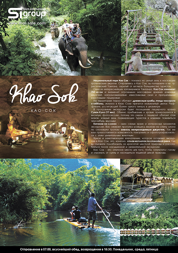 Экскурсии на Пхукете - Национальный парк Као Сок