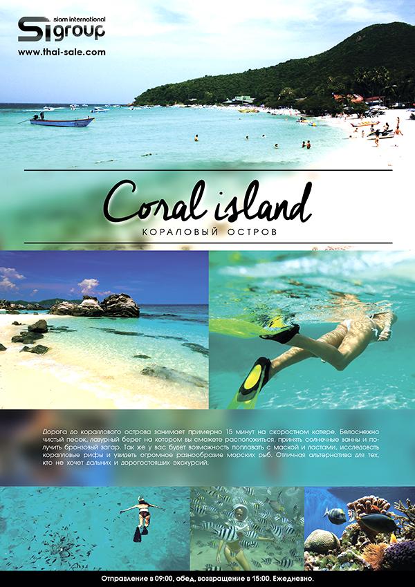 Экскурсии на Пхукете - Коралловый остров
