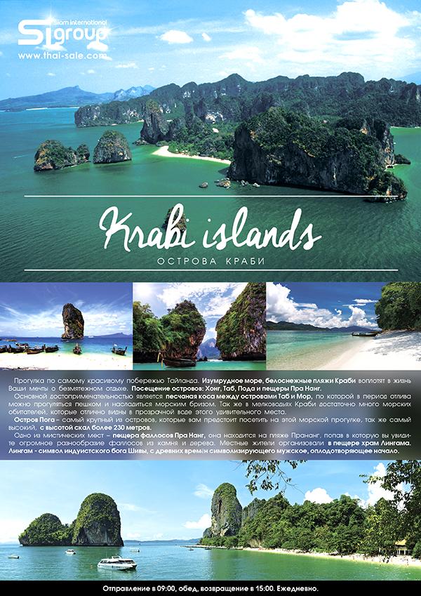 Экскурсии на Пхукете - Острова Краби