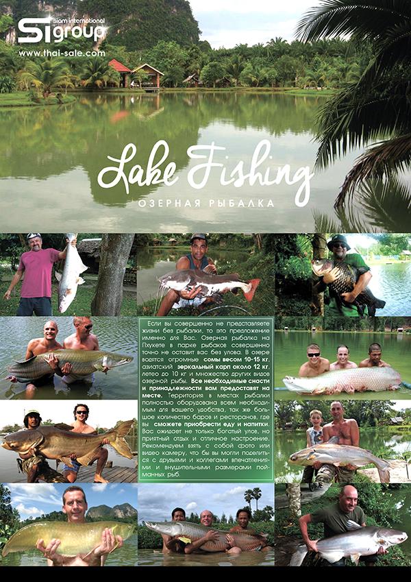 Экскурсии на Пхукете - Озерная рыбалка