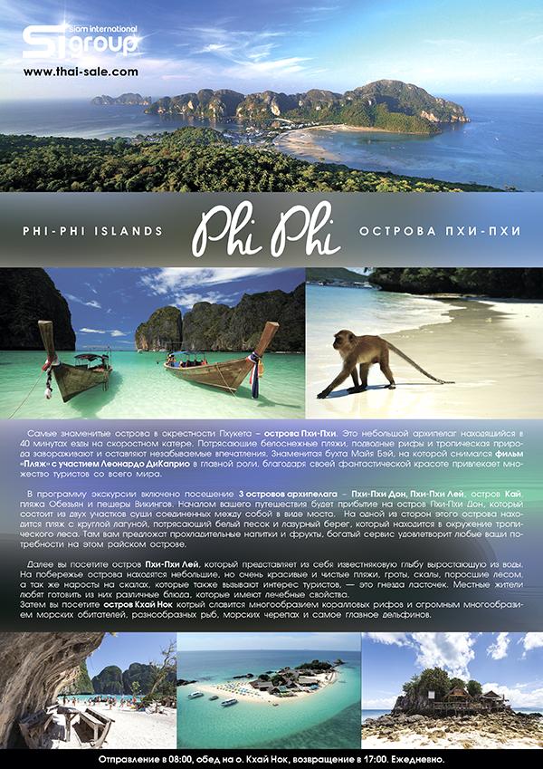 Экскурсии на Пхукете - Зоопарк + Острова Пхи-Пхи и Кхай Нок