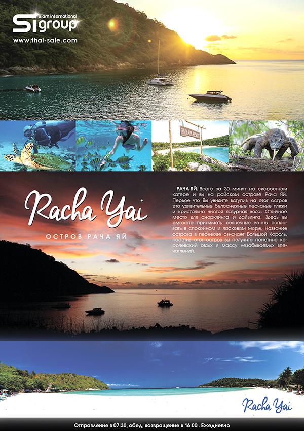 Экскурсии на Пхукете - остров Рача Яй