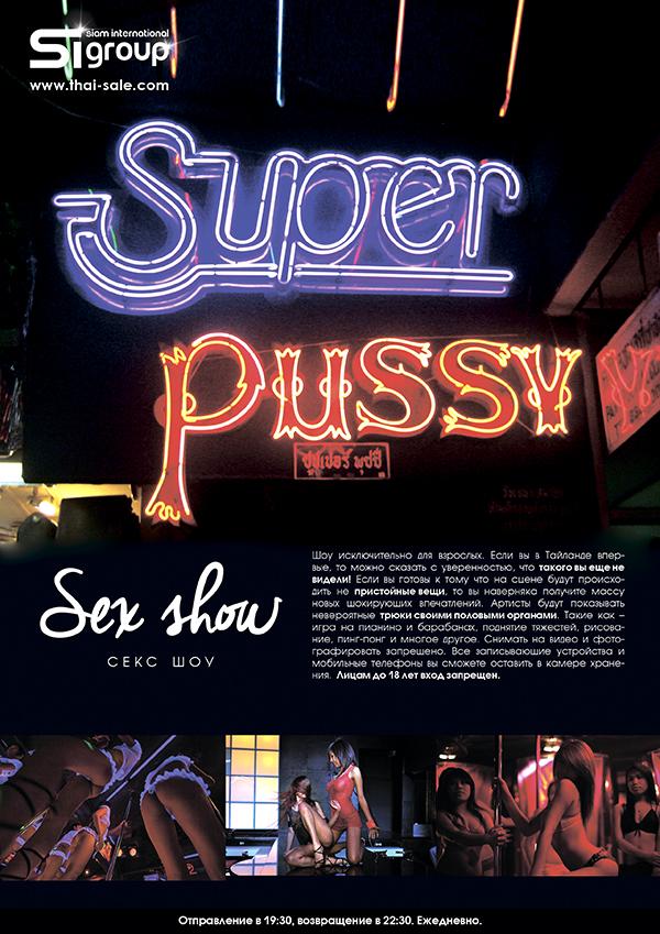 Экскурсии на Пхукете - Зоопарк + Секс шоу