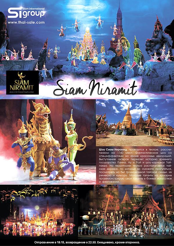 Экскурсии на Пхукете - Шоу Сиам Нирамид