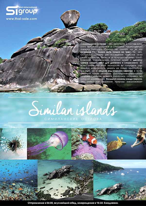 Экскурсии на Пхукете - Симиланские острова