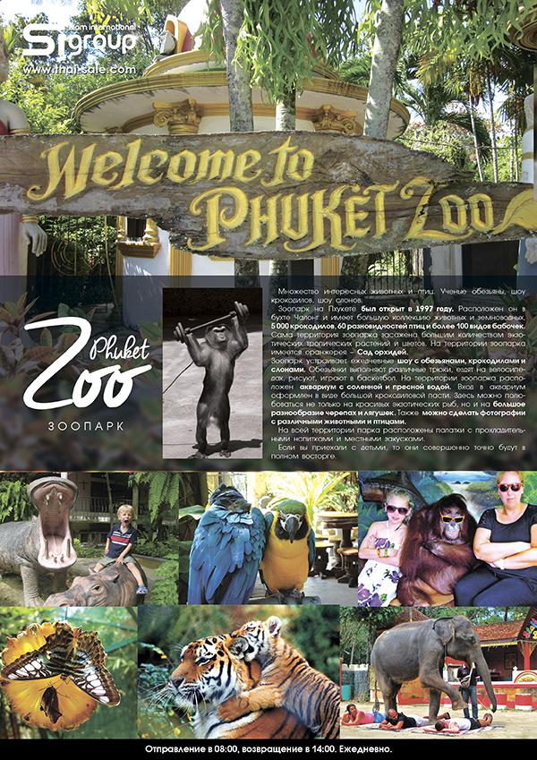 Экскурсии на Пхукете - Зоопарк + шоу со зверями