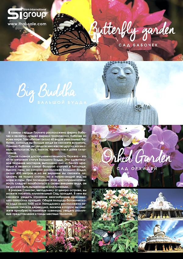 Экскурсии на Пхукете - Зоопарк + Ферма бабочек, большой Будда, сад орхидей