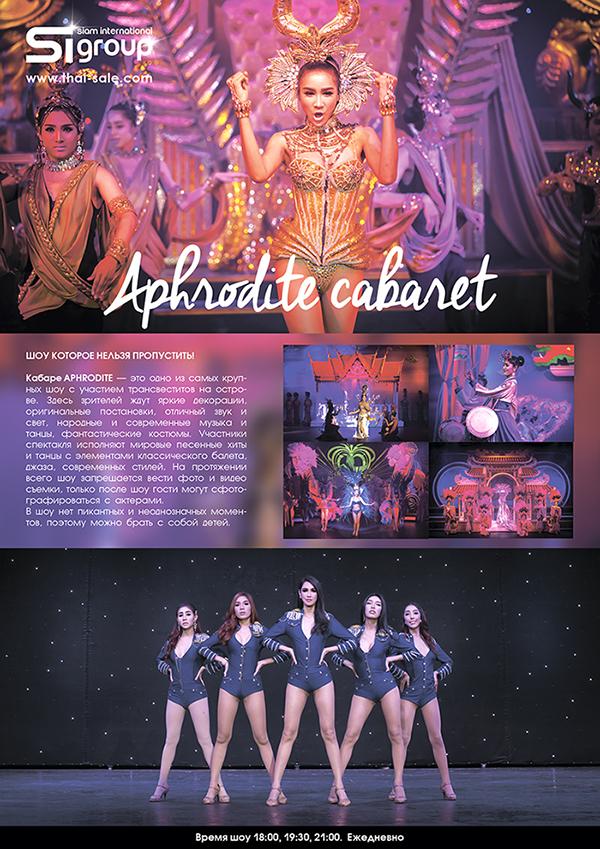 Экскурсии на Пхукете - Шоу – кабаре трансвеститов «Aphrodite»