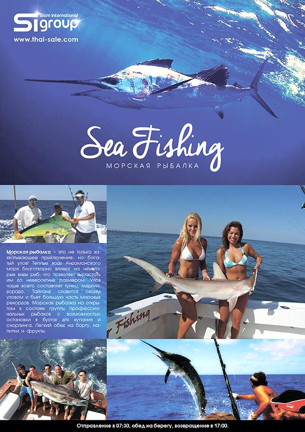 Экскурсии на Пхукете - Морская рыбалка