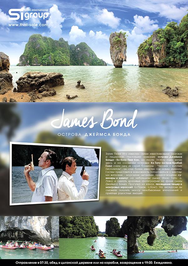 Экскурсии на Пхукете - Шоу – Острова Джеймса Бонда