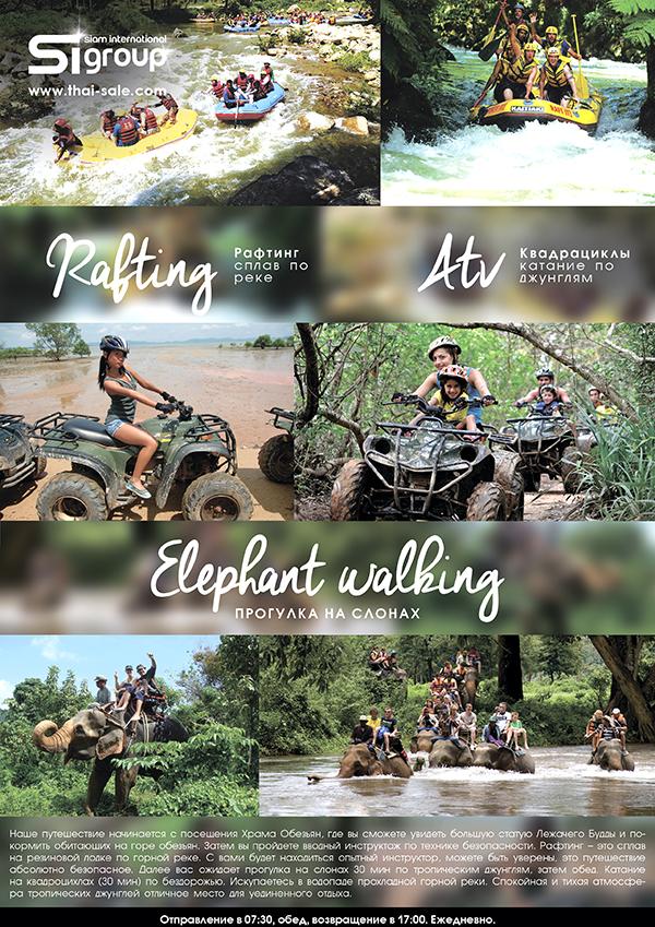 Экскурсии на Пхукете - Зоопарк + Рафтинг и треккинг