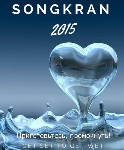Сонгкран 2015