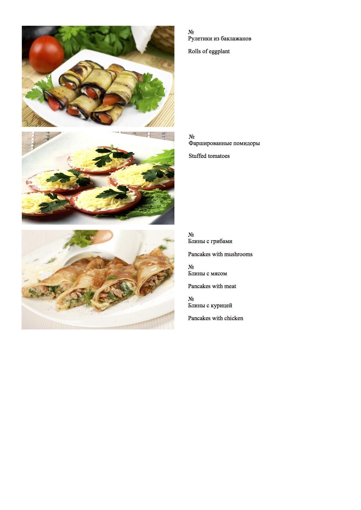 Доставка еды на Пхукете - Банкетные блюда 2