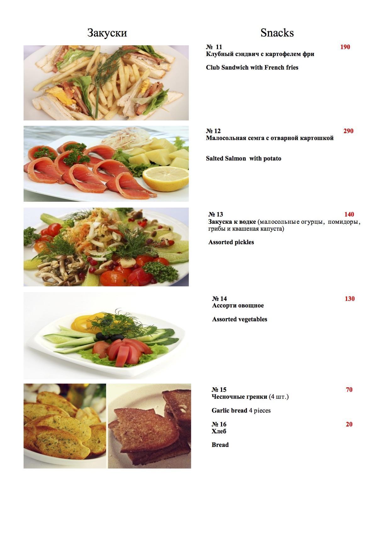 Доставка еды на Пхукете - Закуски