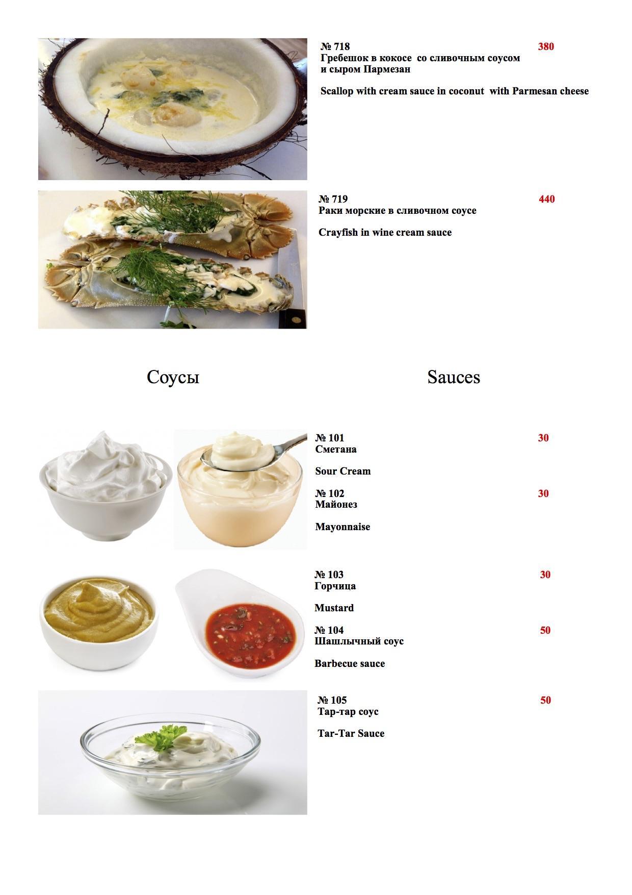 Доставка еды на Пхукете - Морепродукты, Соусы