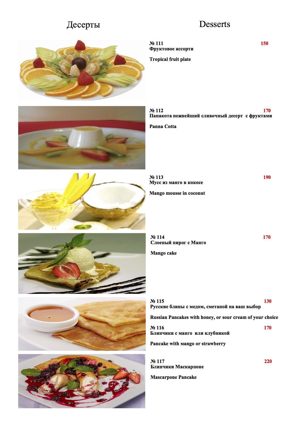 Доставка еды на Пхукете - Десерты