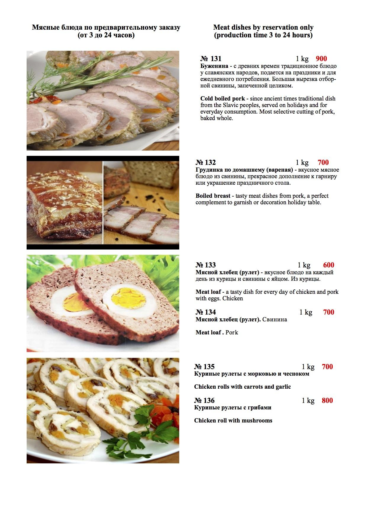Доставка еды на Пхукете - Банкетные блюда