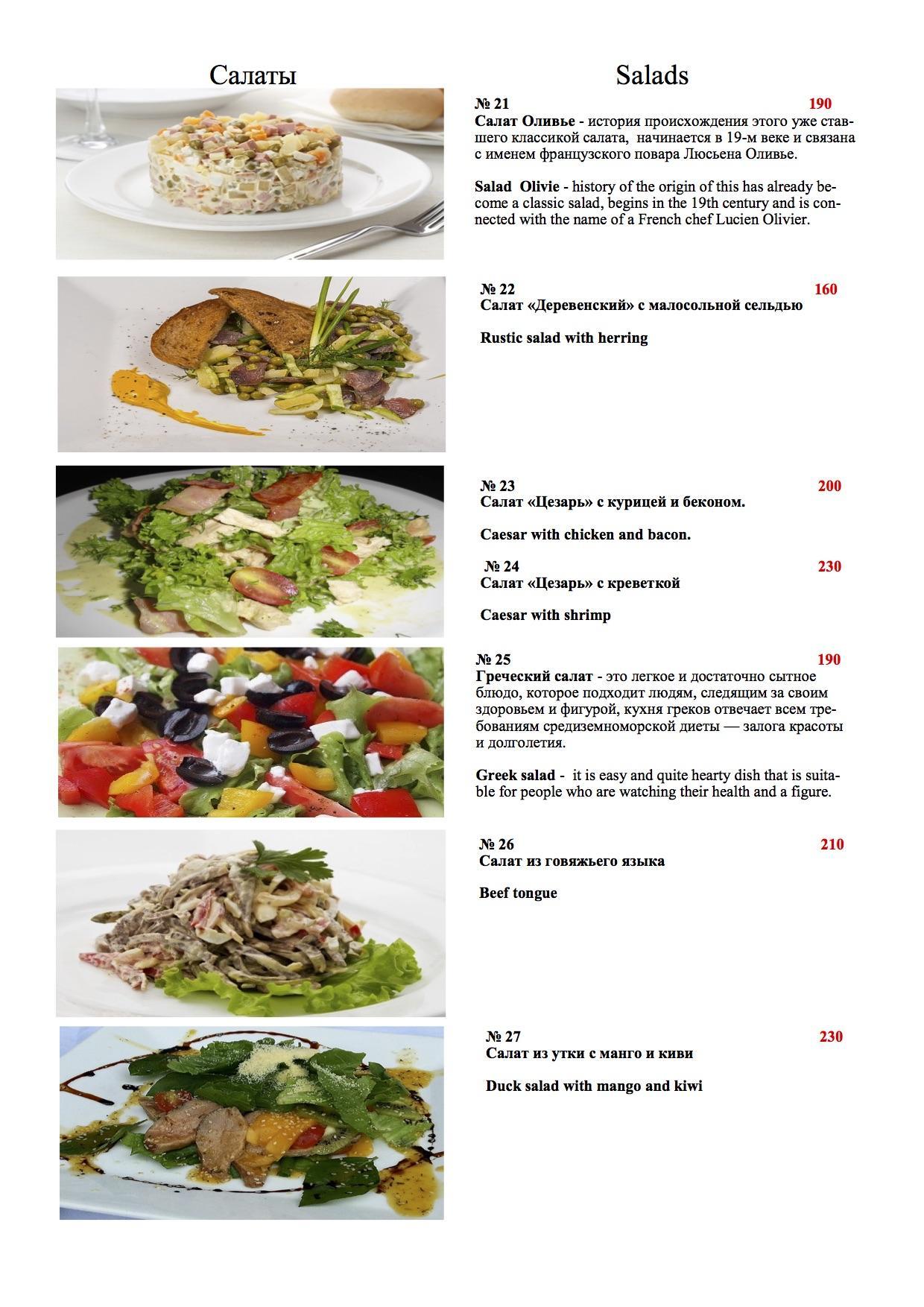 Доставка еды на Пхукете - Салаты