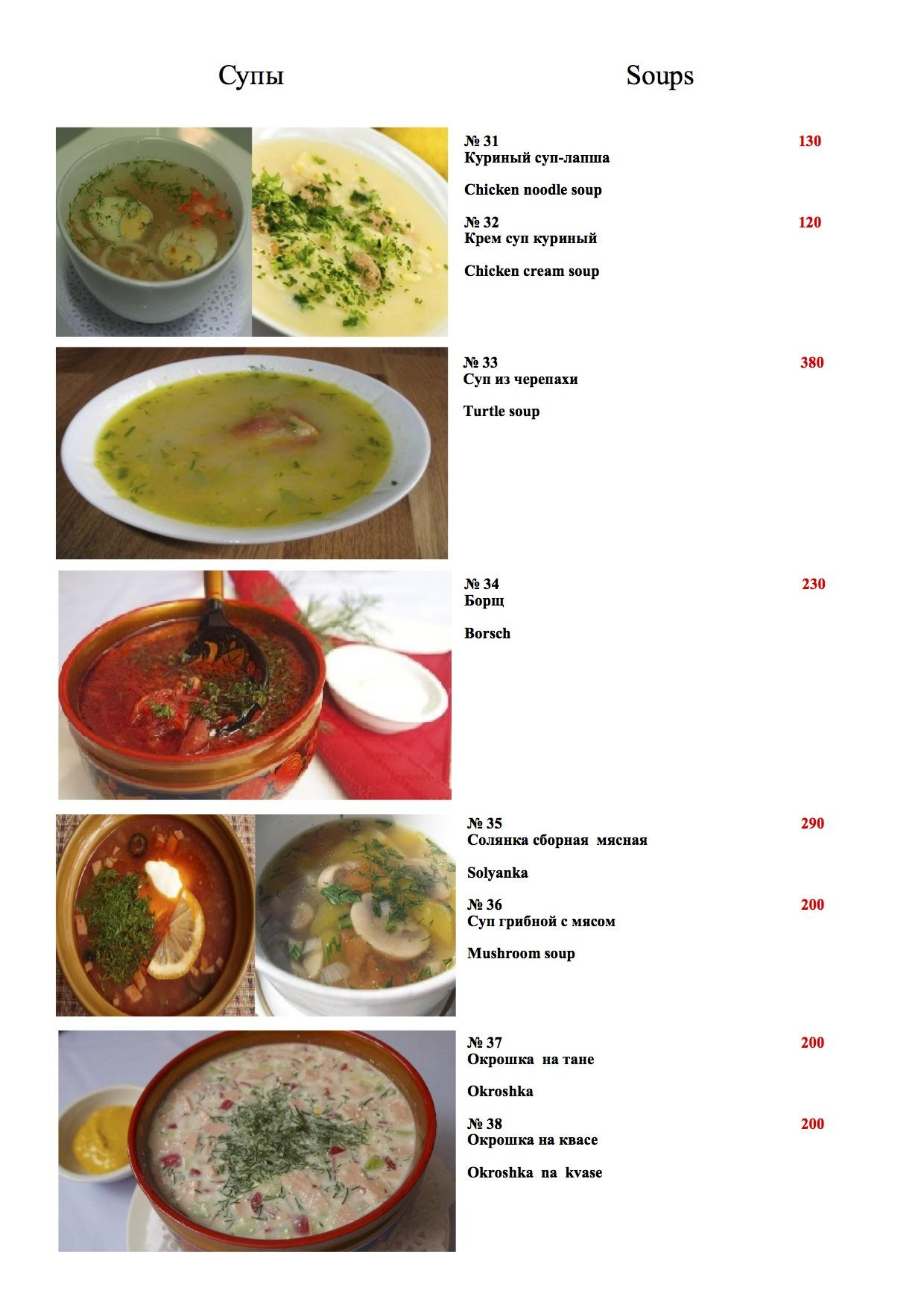 Food delivery in Phuket - Soups