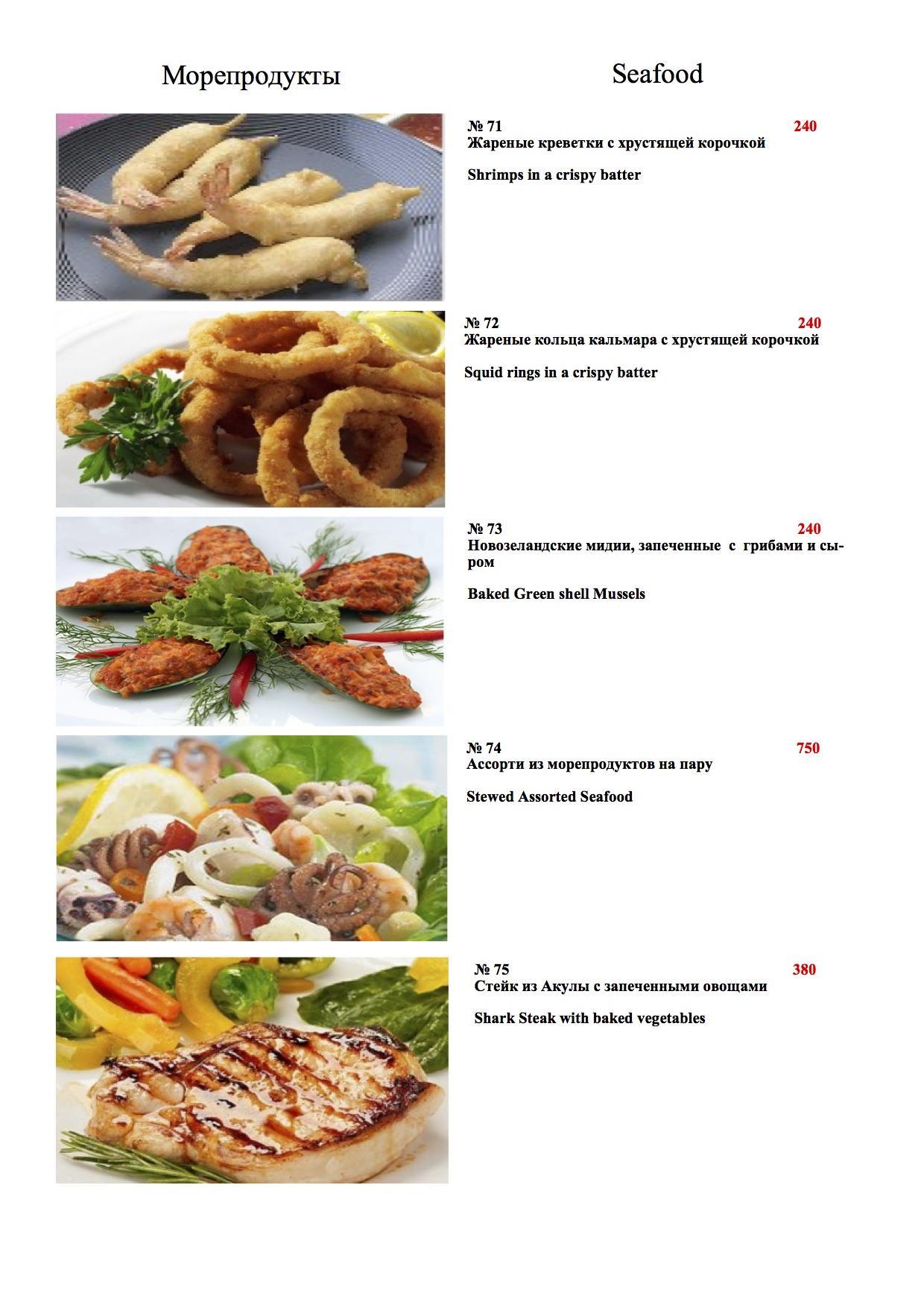 Доставка еды на Пхукете - Морепродукты