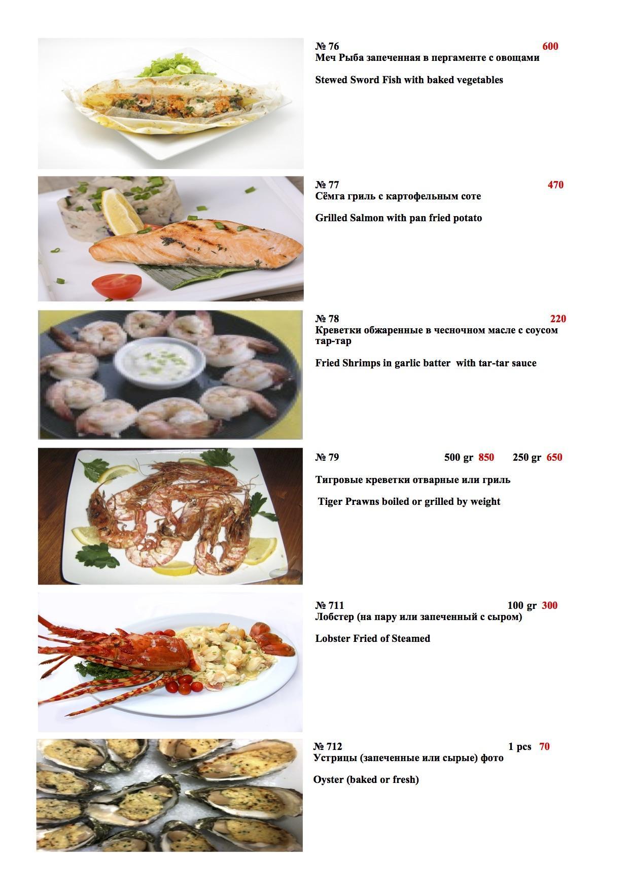 Доставка еды на Пхукете - Морепродукты 2