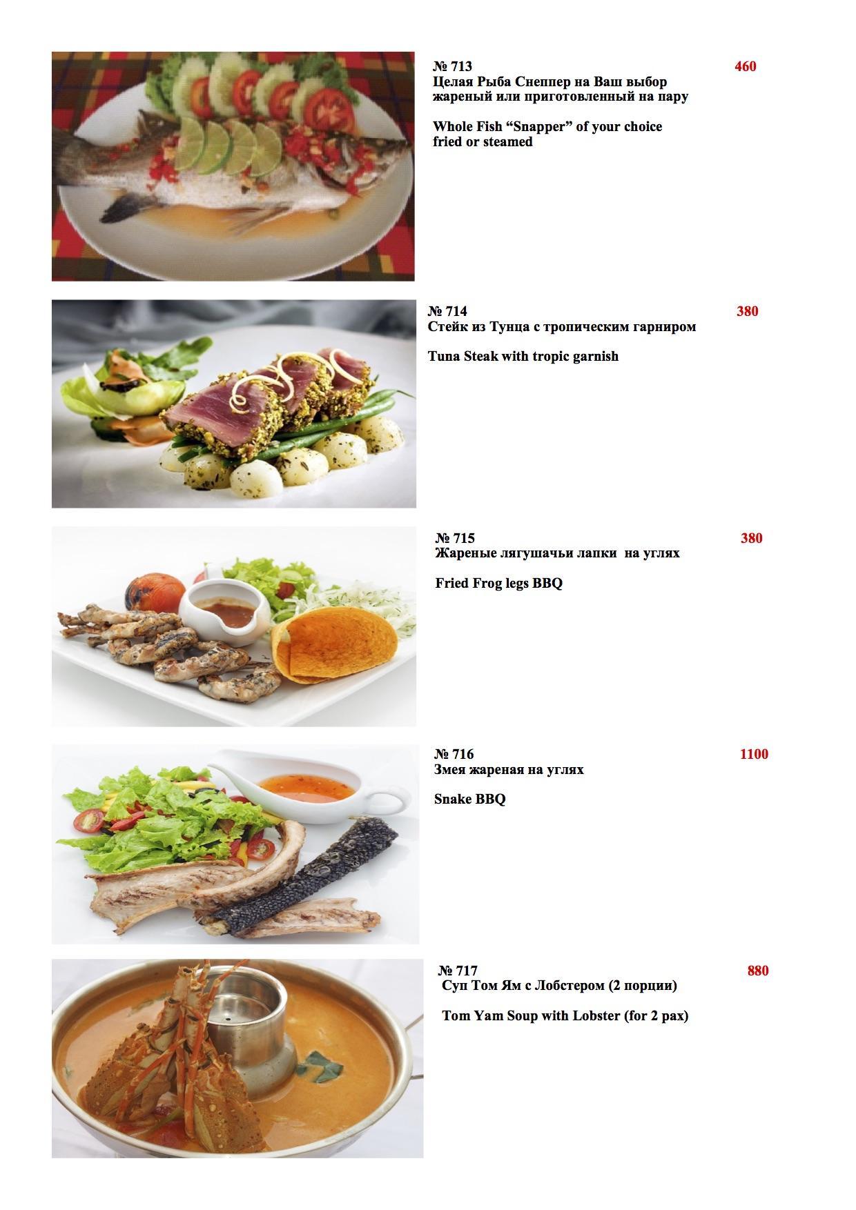 Доставка еды на Пхукете - Морепродукты 3